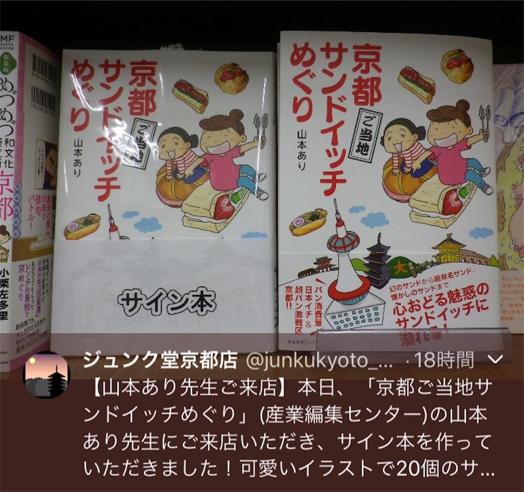 f:id:yamamotoari:20190216122222j:image