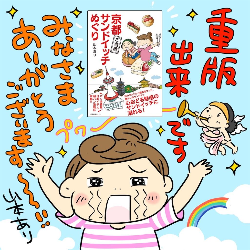 f:id:yamamotoari:20190313004308j:image
