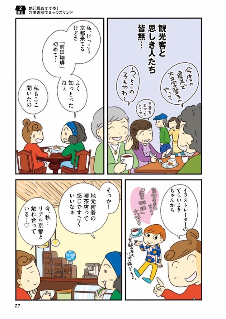 f:id:yamamotoari:20190331004946j:image
