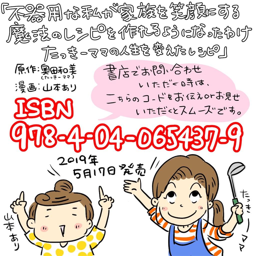 f:id:yamamotoari:20190406213357j:image