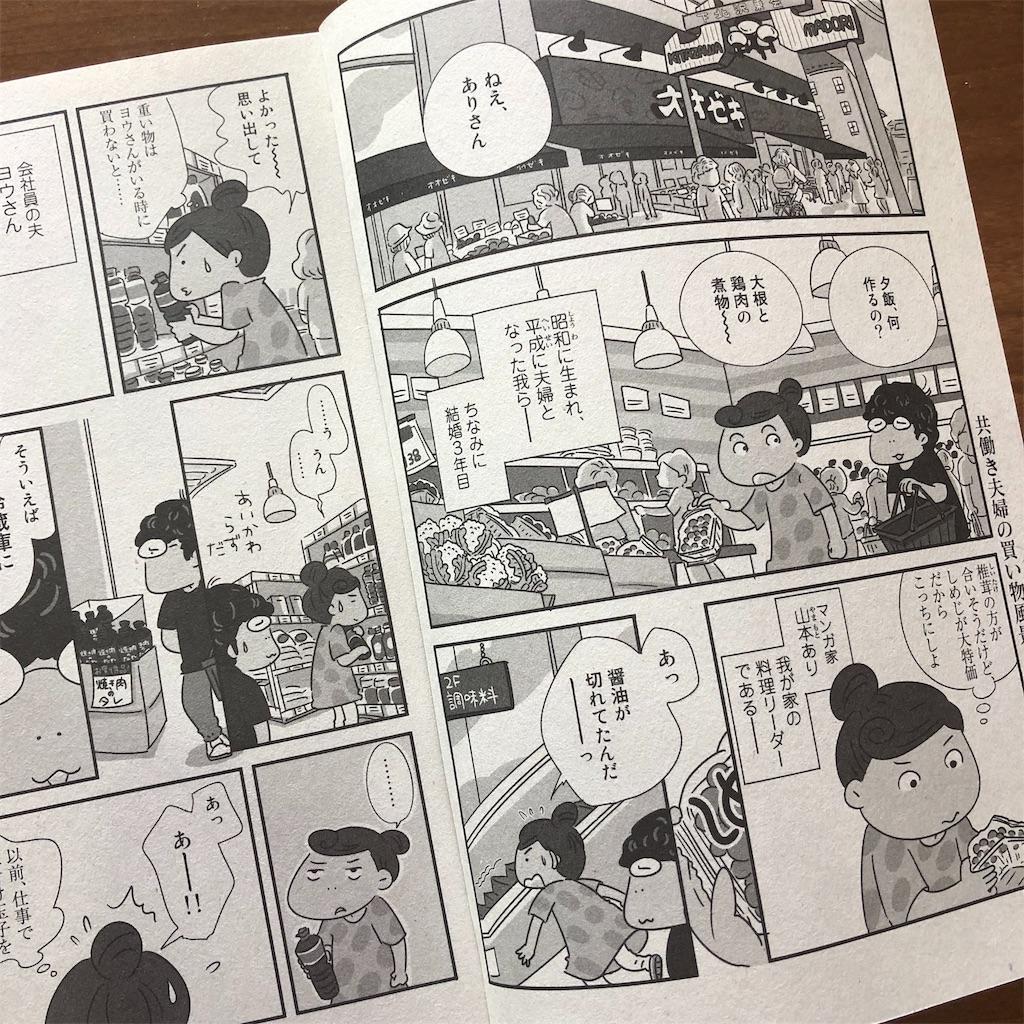 f:id:yamamotoari:20190614125508j:image