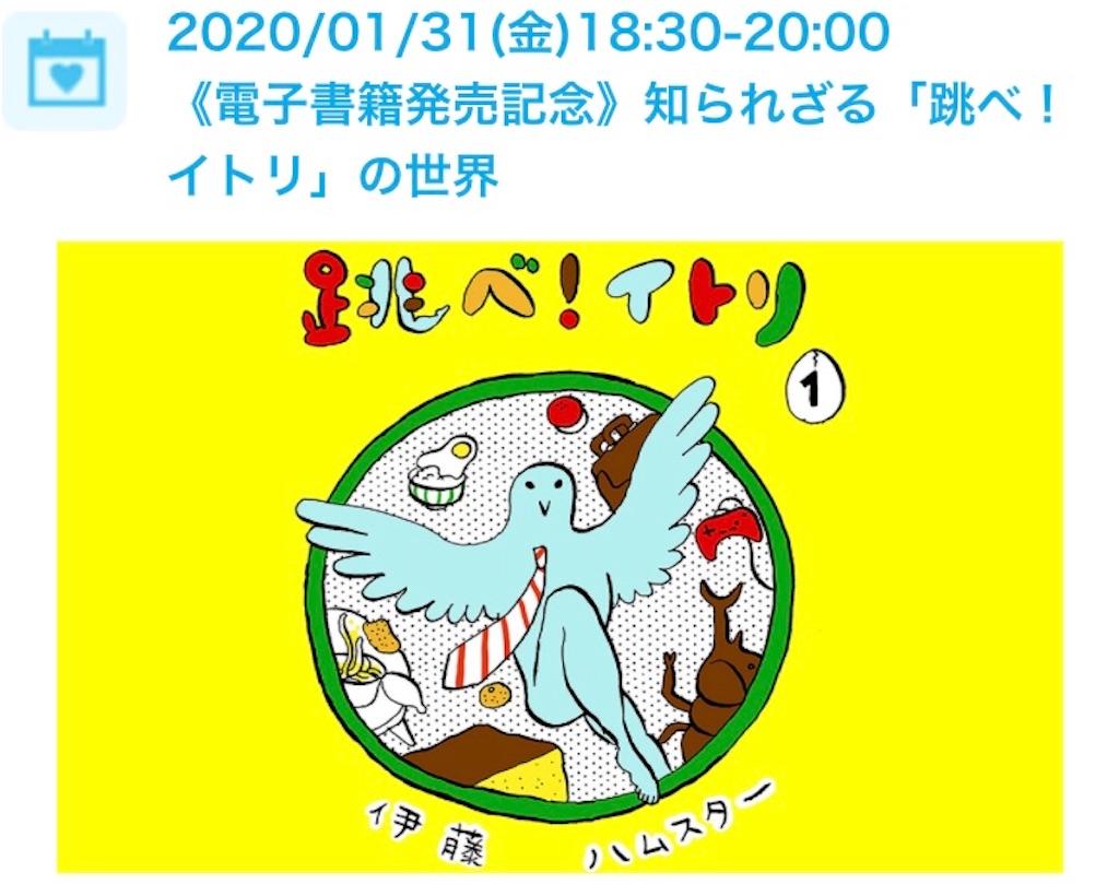 f:id:yamamotoari:20200117183741j:image