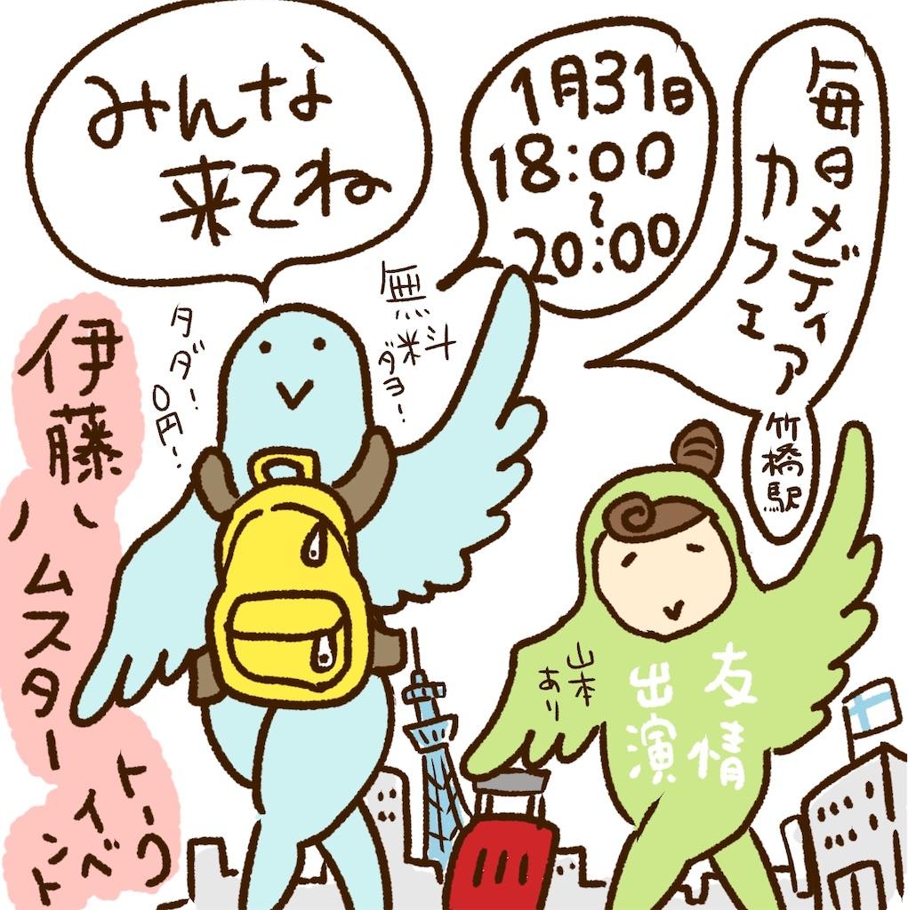 f:id:yamamotoari:20200117183829j:image