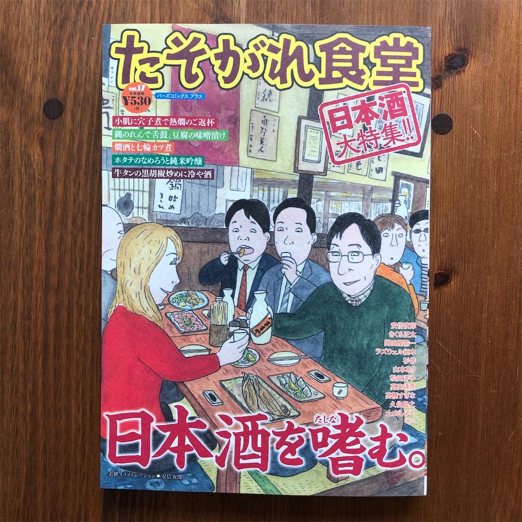f:id:yamamotoari:20200215155248j:image