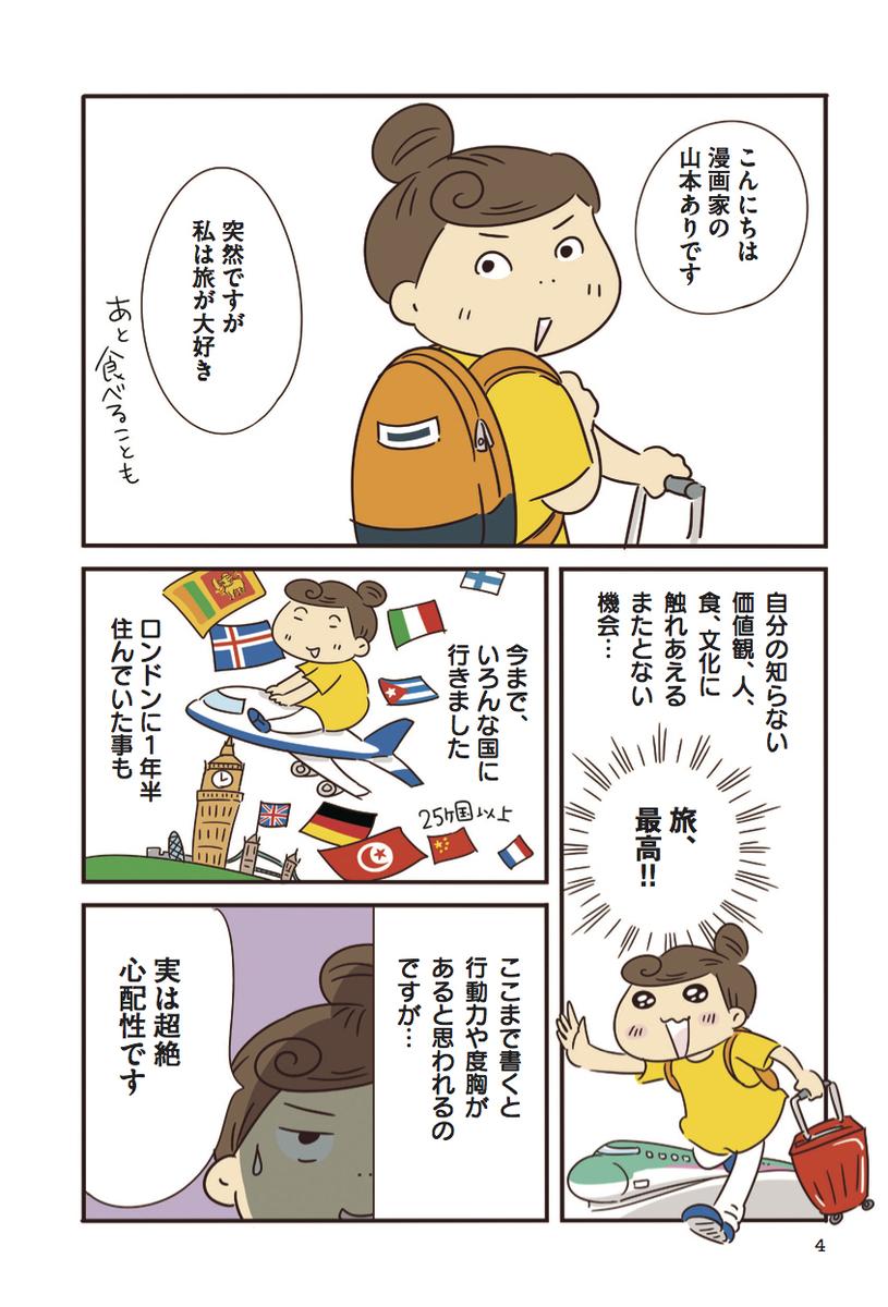 f:id:yamamotoari:20200514121803j:plain