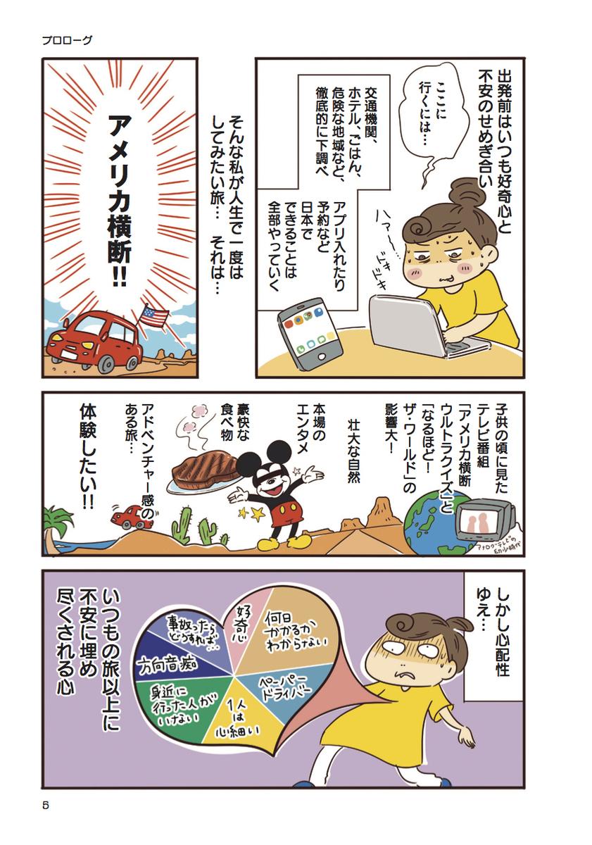 f:id:yamamotoari:20200514121814j:plain