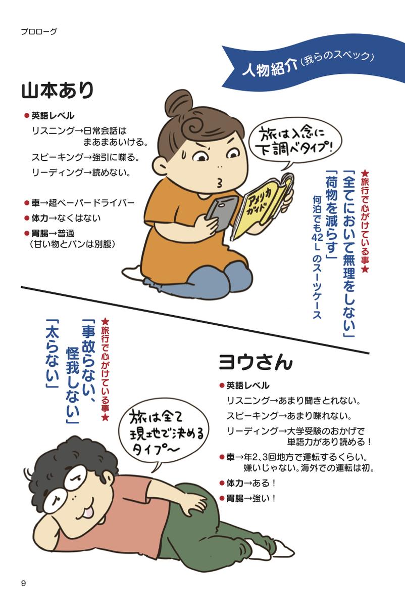 f:id:yamamotoari:20200514121912j:plain