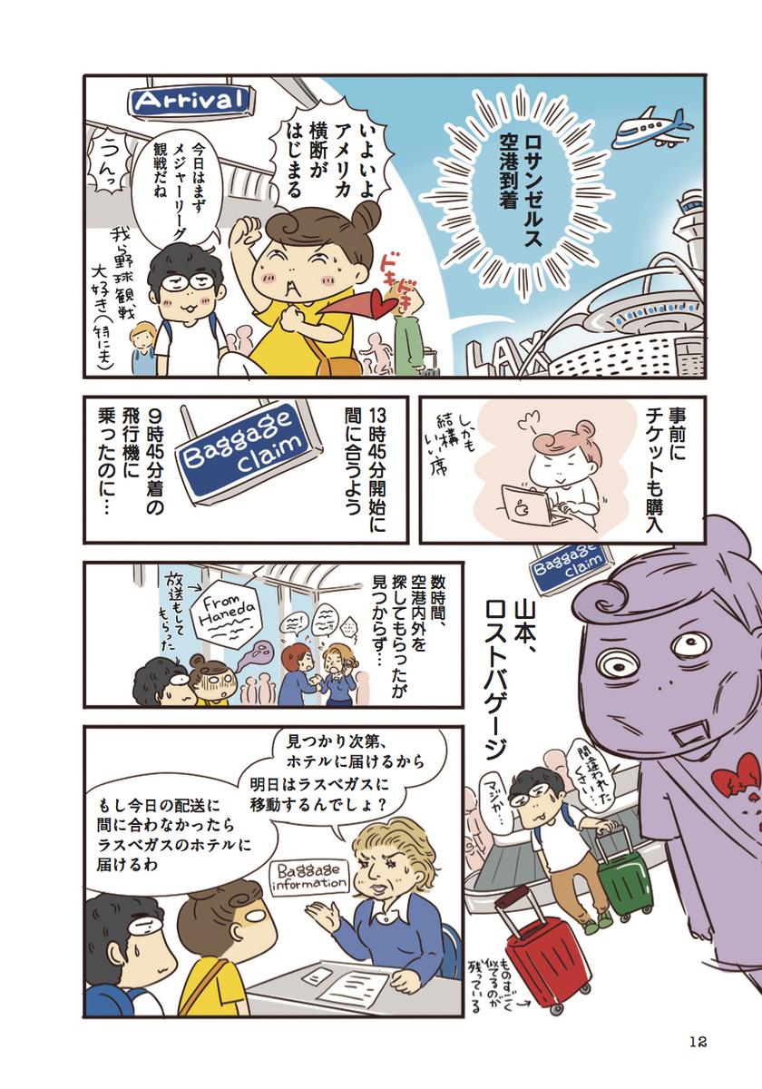 f:id:yamamotoari:20200514123850j:plain
