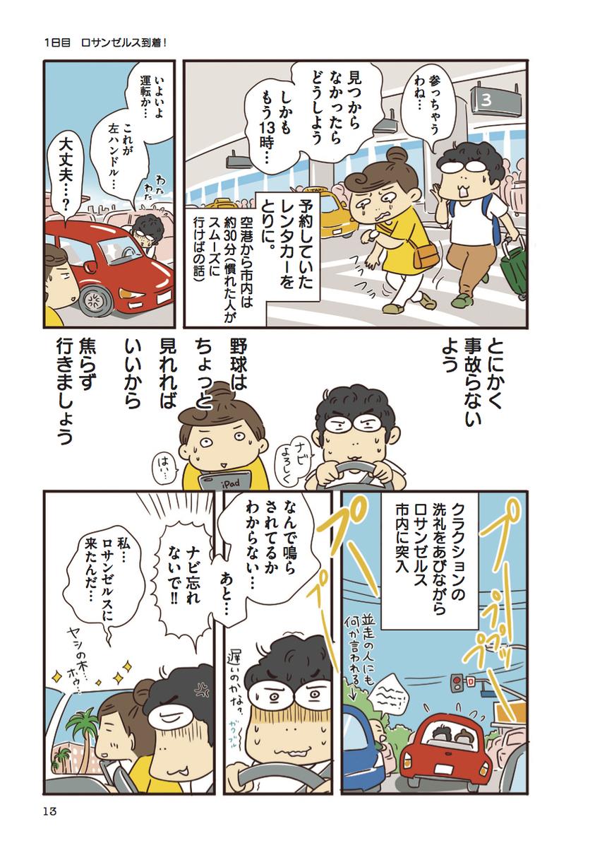 f:id:yamamotoari:20200514123907j:plain