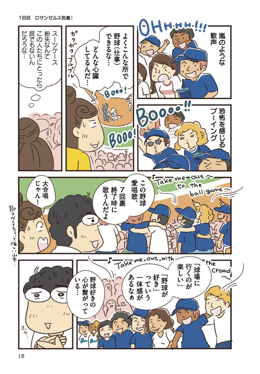 f:id:yamamotoari:20200514123931j:plain
