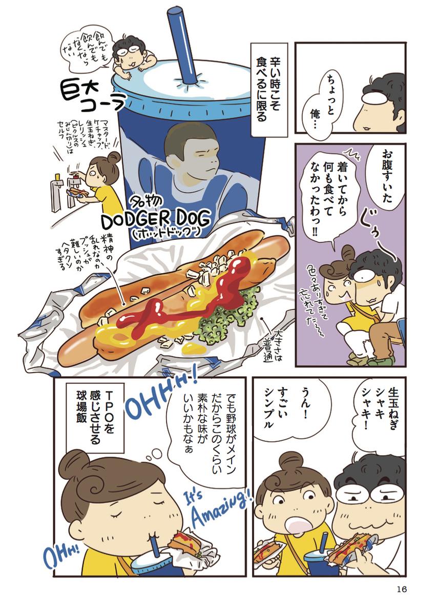 f:id:yamamotoari:20200514123953j:plain