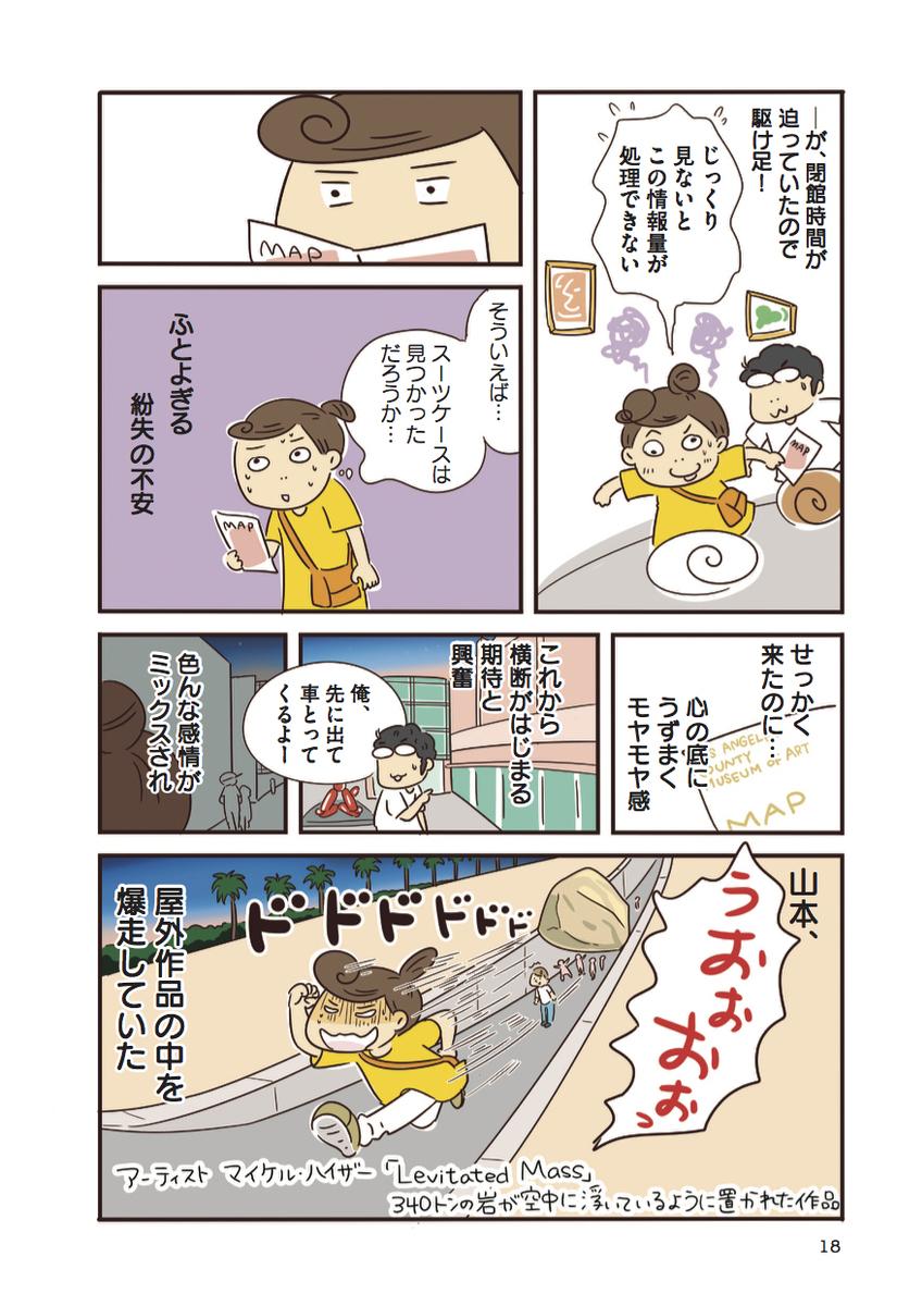 f:id:yamamotoari:20200514124032j:plain