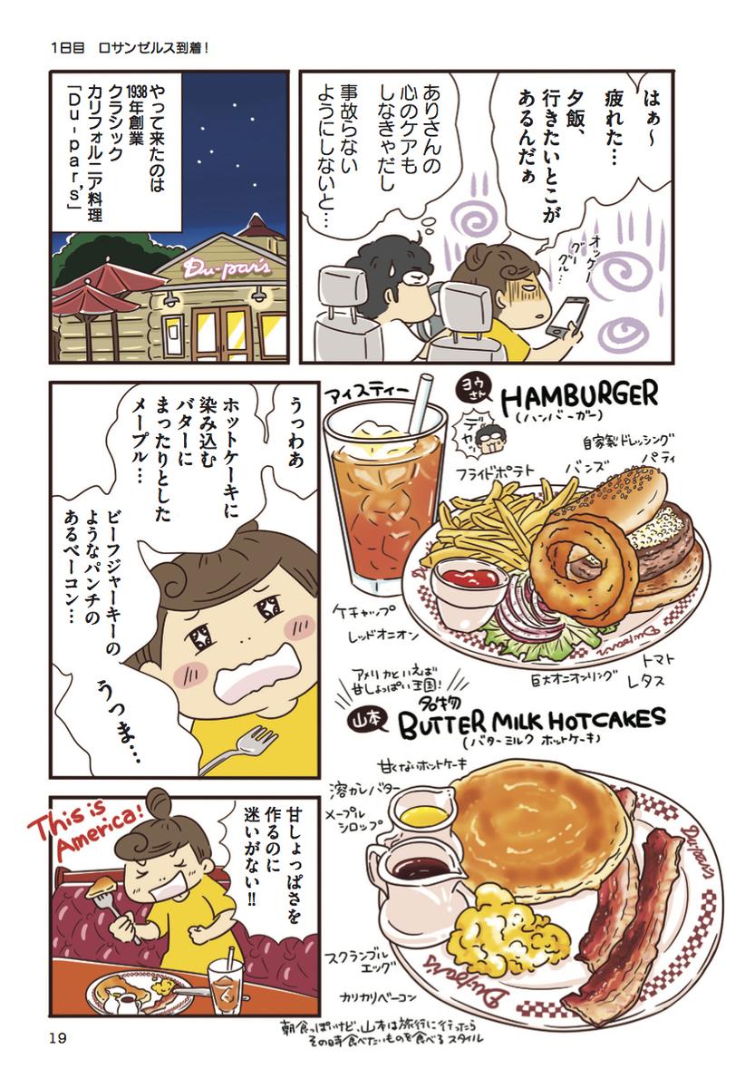 f:id:yamamotoari:20200514124043j:plain