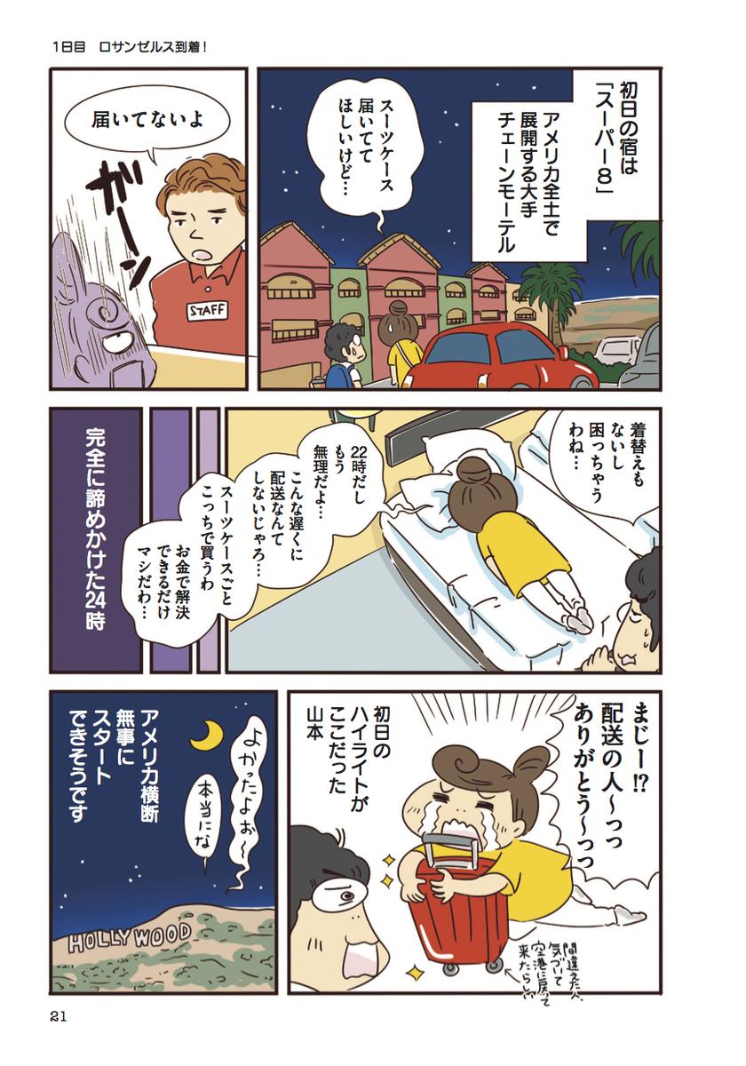 f:id:yamamotoari:20200514124126j:plain