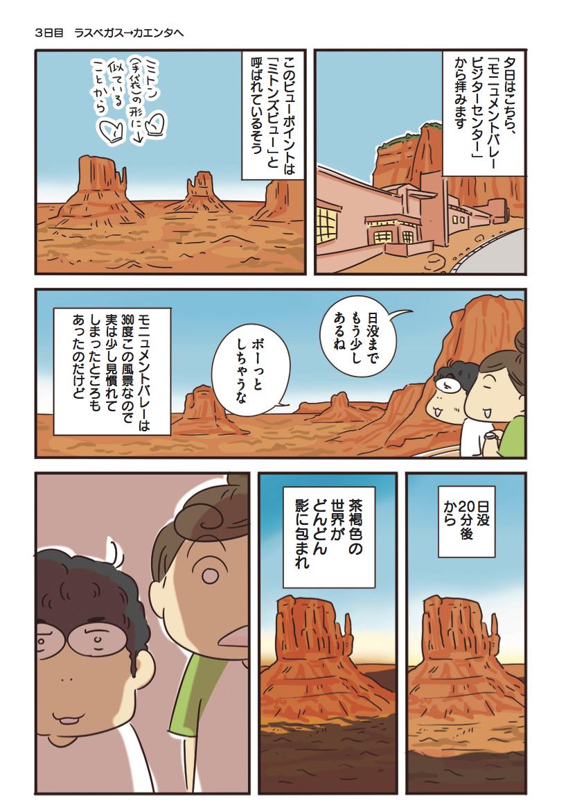 f:id:yamamotoari:20200514140935j:plain
