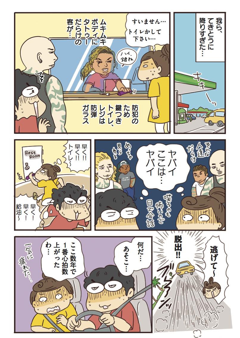 f:id:yamamotoari:20200514144822j:plain