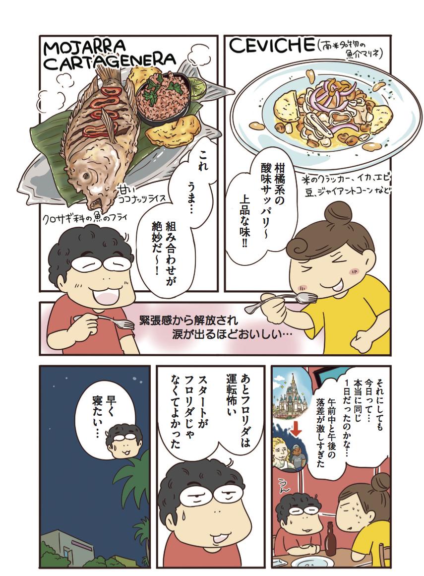 f:id:yamamotoari:20200514144857j:plain