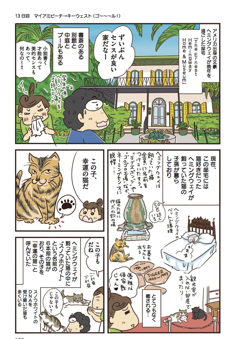 f:id:yamamotoari:20200514144937j:plain
