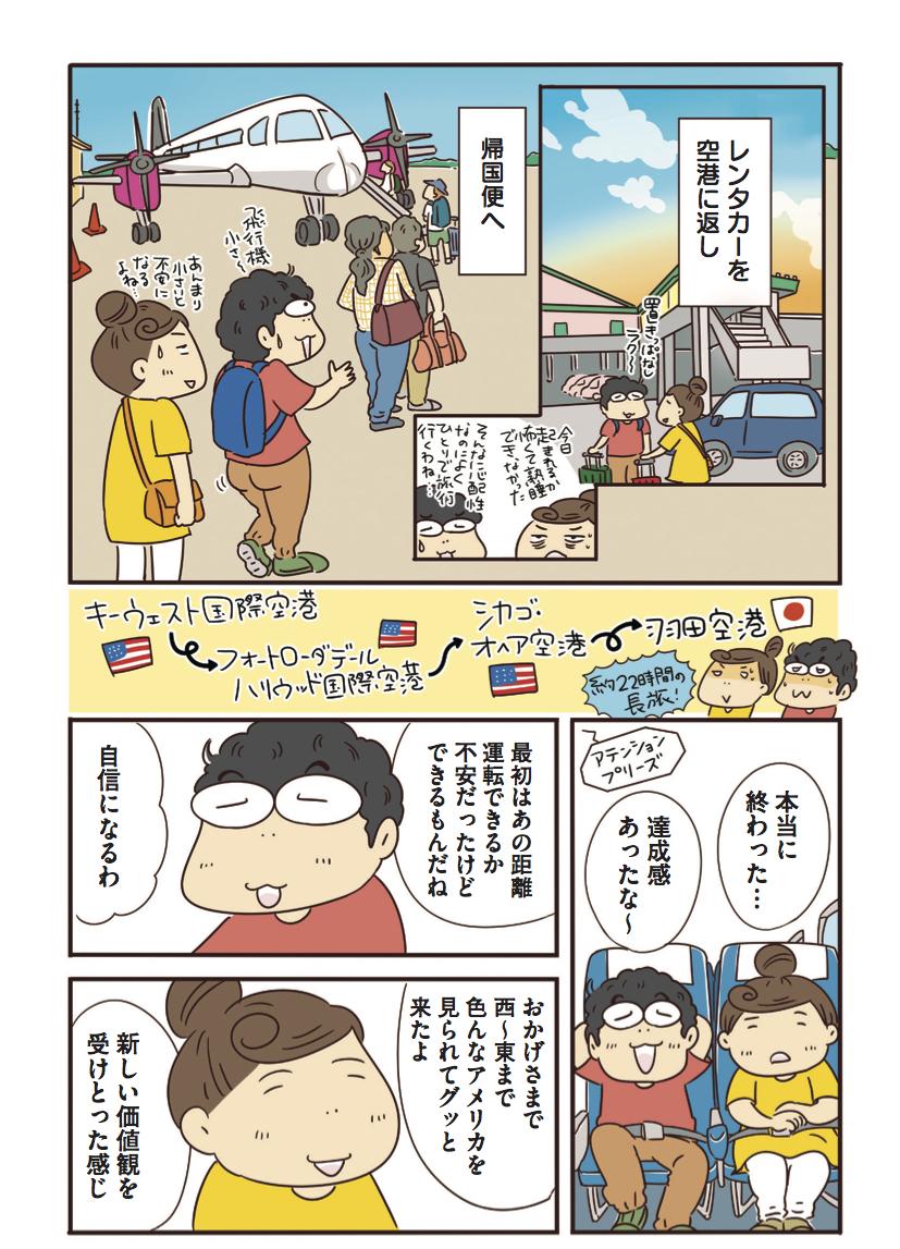 f:id:yamamotoari:20200514145008j:plain