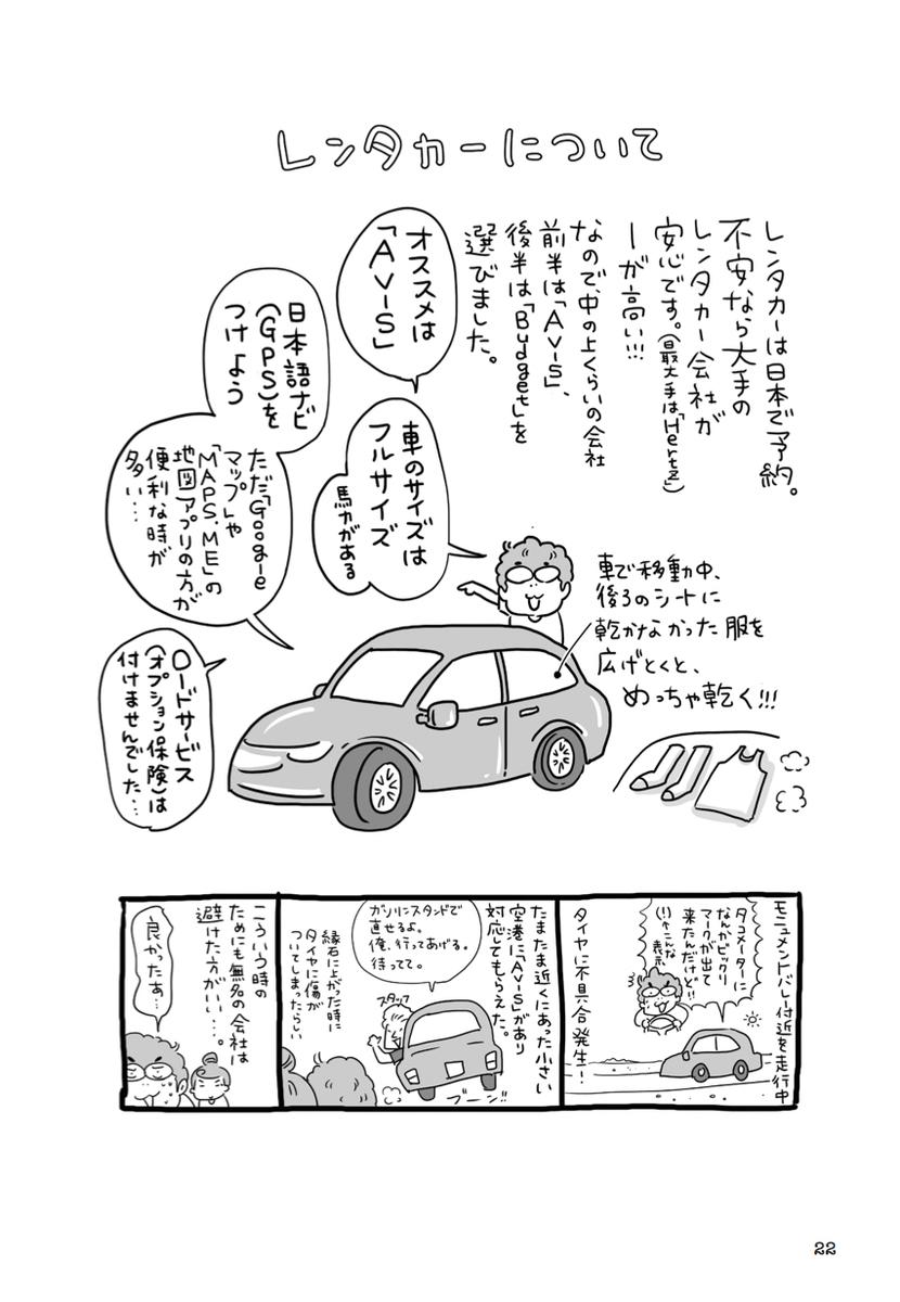 f:id:yamamotoari:20200514152319j:plain