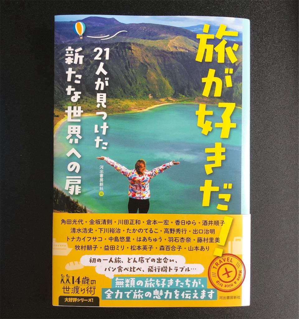 f:id:yamamotoari:20200611160014j:image