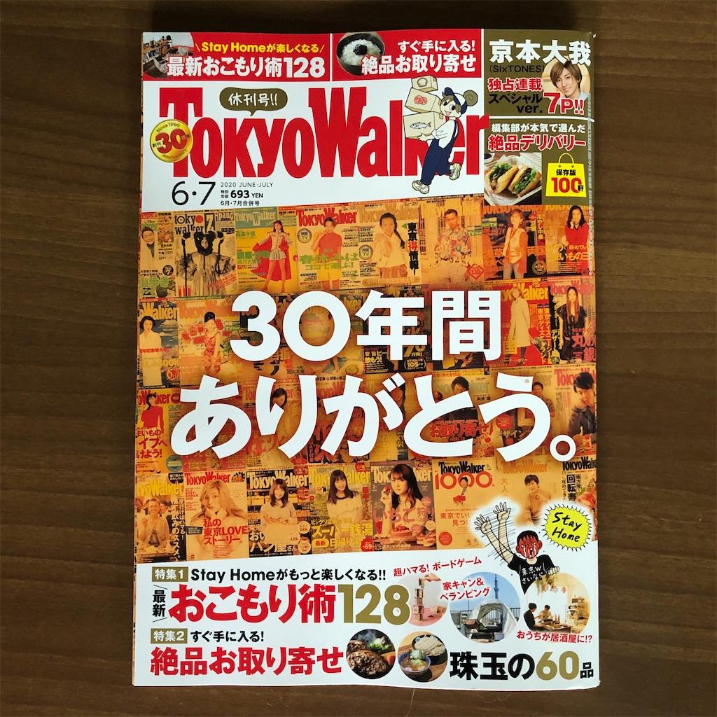 f:id:yamamotoari:20200619121304j:image