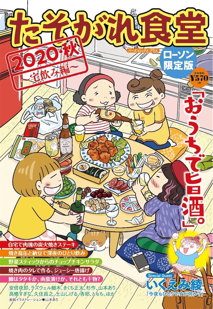 f:id:yamamotoari:20200902135914j:image