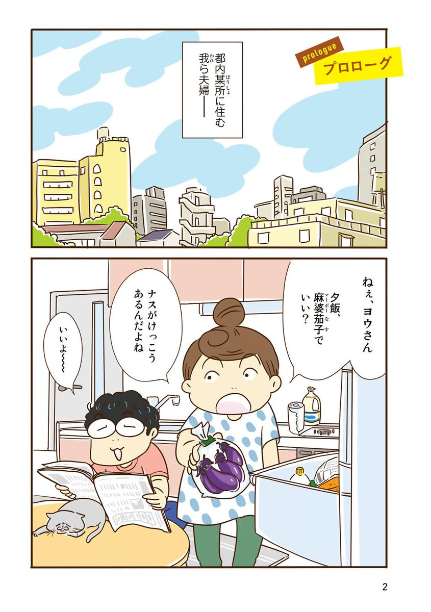 f:id:yamamotoari:20200929082238j:plain