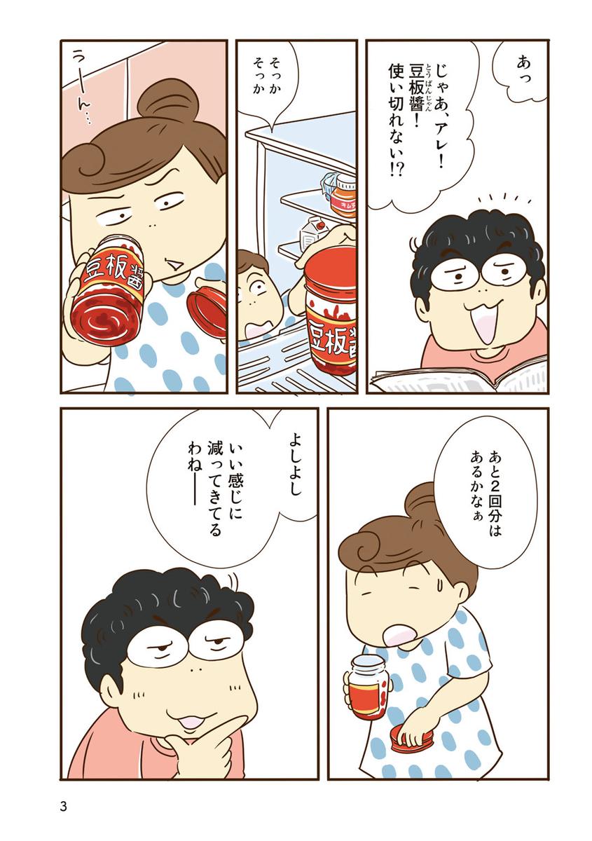 f:id:yamamotoari:20200929082247j:plain
