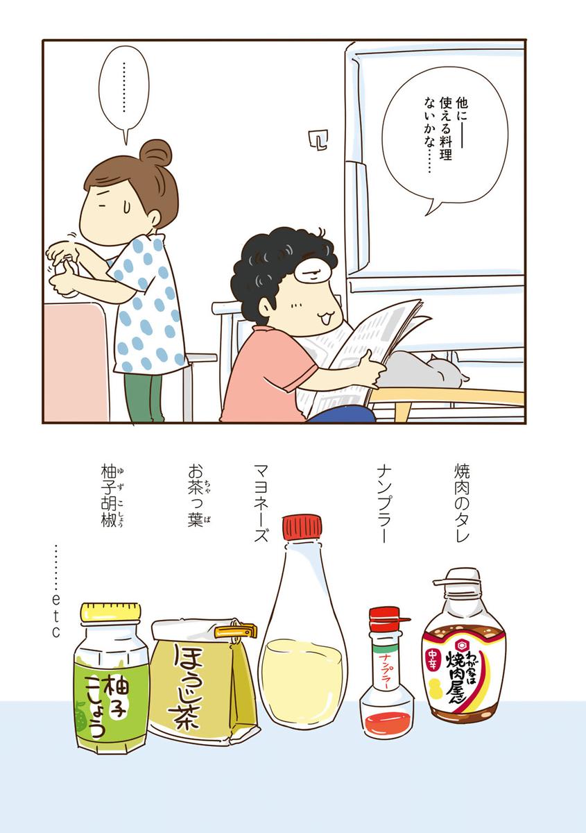 f:id:yamamotoari:20200929082255j:plain