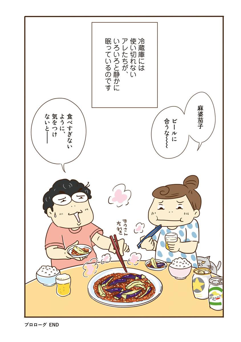 f:id:yamamotoari:20200929082307j:plain