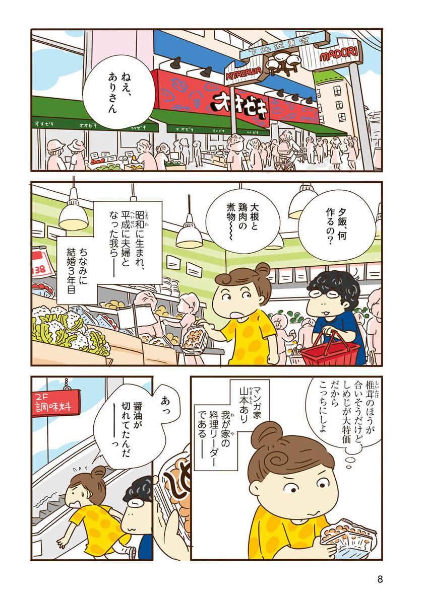 f:id:yamamotoari:20200929085055j:plain