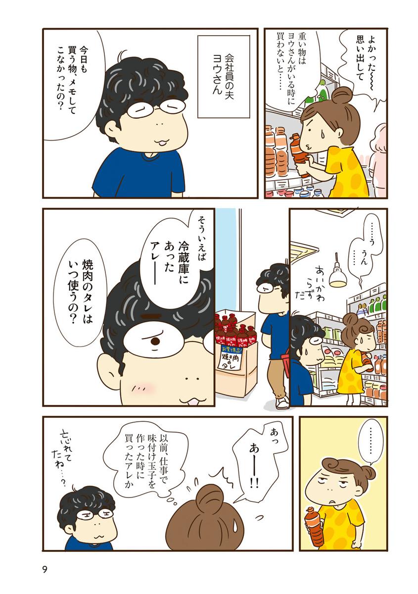 f:id:yamamotoari:20200929085105j:plain