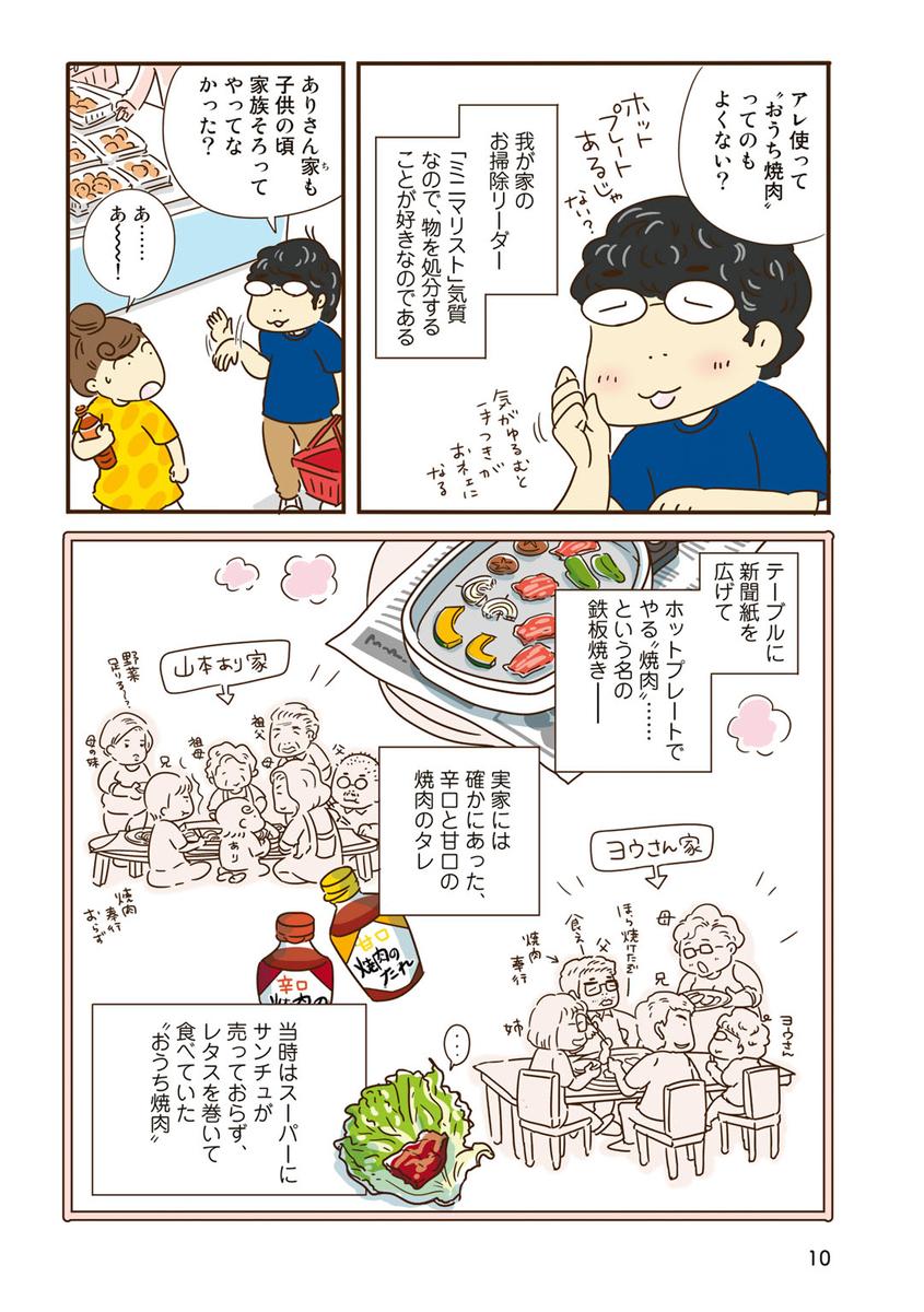 f:id:yamamotoari:20200929085112j:plain