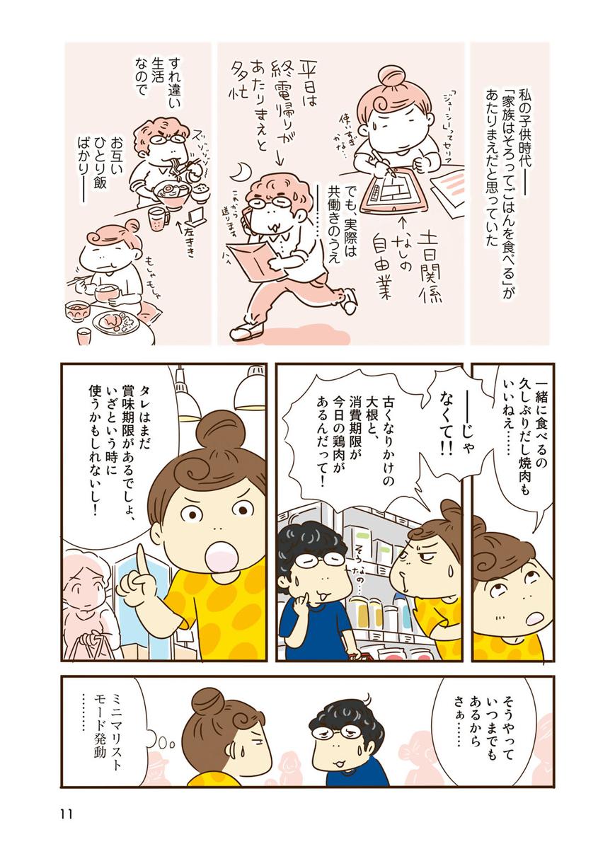 f:id:yamamotoari:20200929085121j:plain
