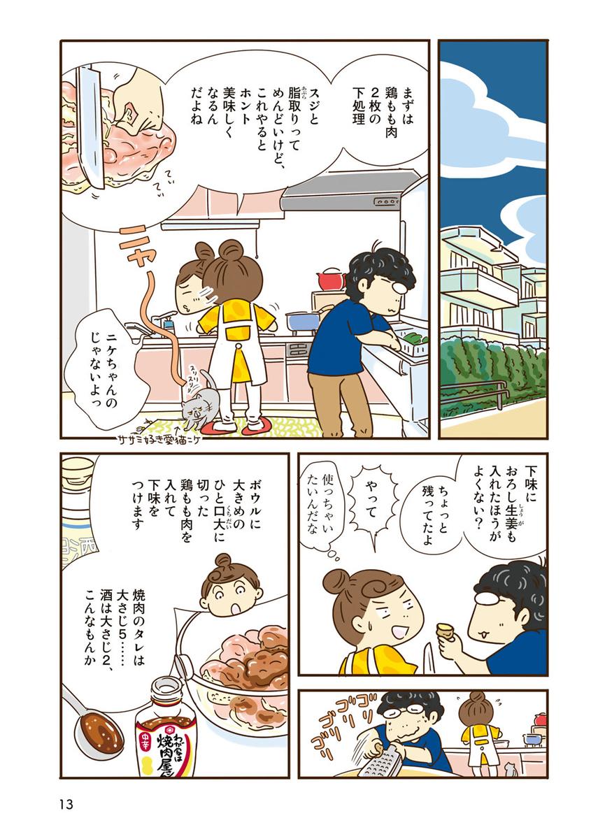 f:id:yamamotoari:20200929085135j:plain