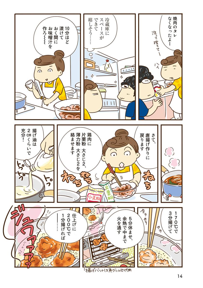 f:id:yamamotoari:20200929085141j:plain
