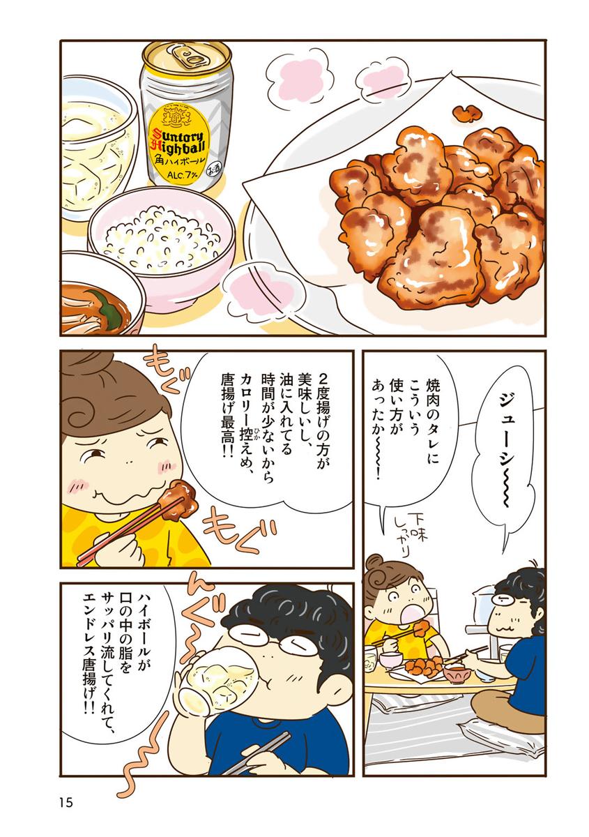 f:id:yamamotoari:20200929085149j:plain