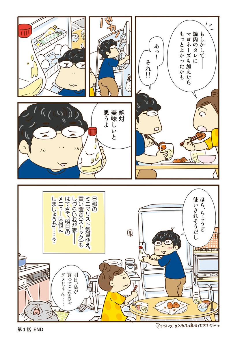 f:id:yamamotoari:20200929085209j:plain