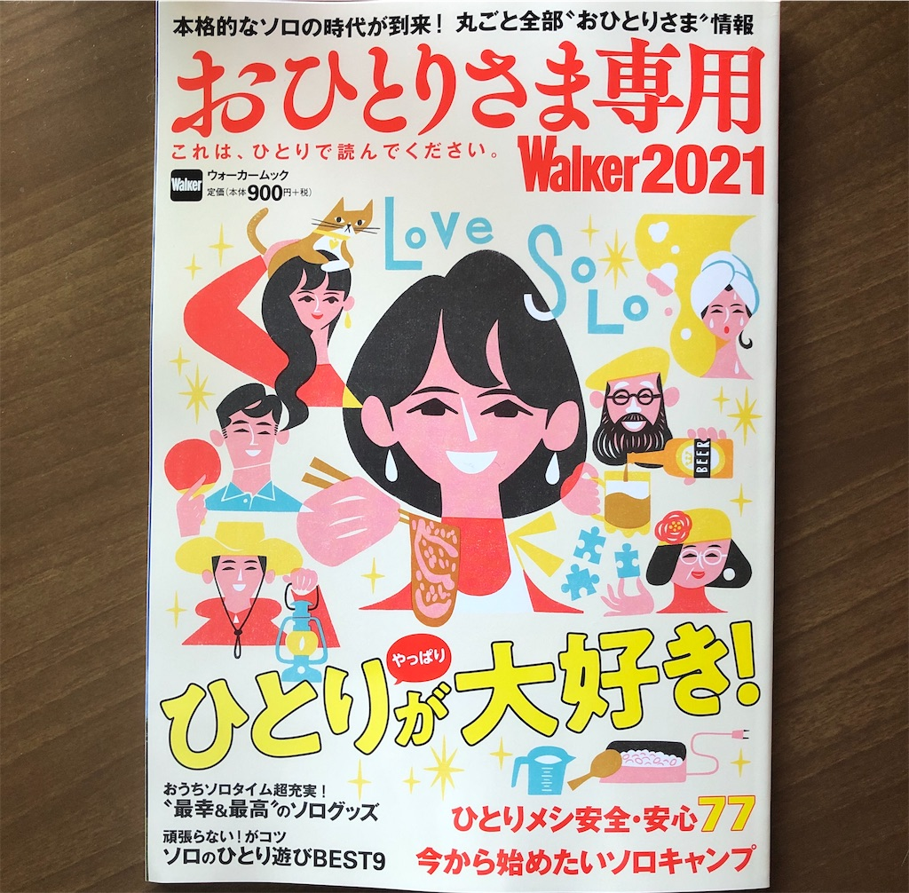 f:id:yamamotoari:20201201094815j:image