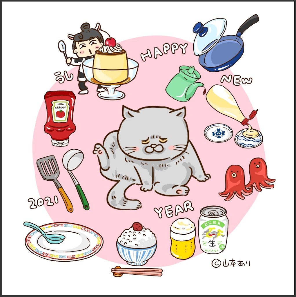 f:id:yamamotoari:20210113171408j:image