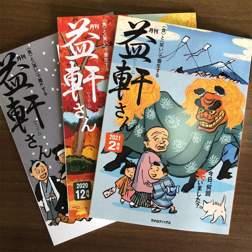 f:id:yamamotoari:20210125111220j:image