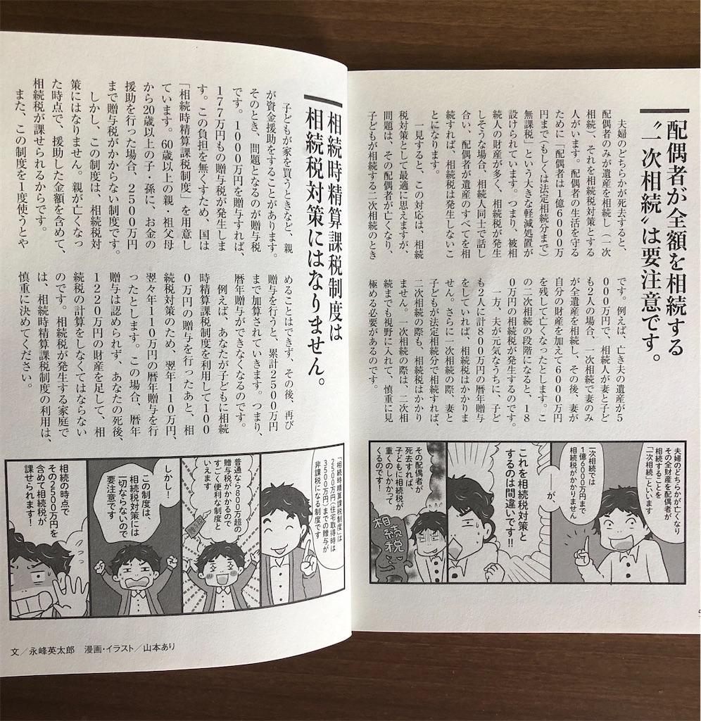 f:id:yamamotoari:20210125111232j:image