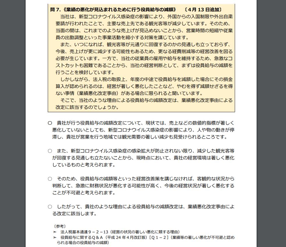 f:id:yamamotokunito:20200415095719p:plain