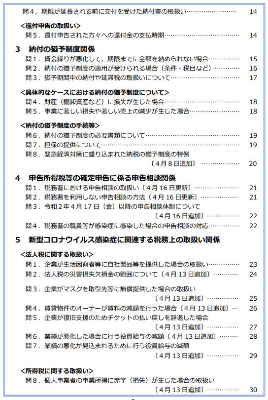 f:id:yamamotokunito:20200417101349p:plain