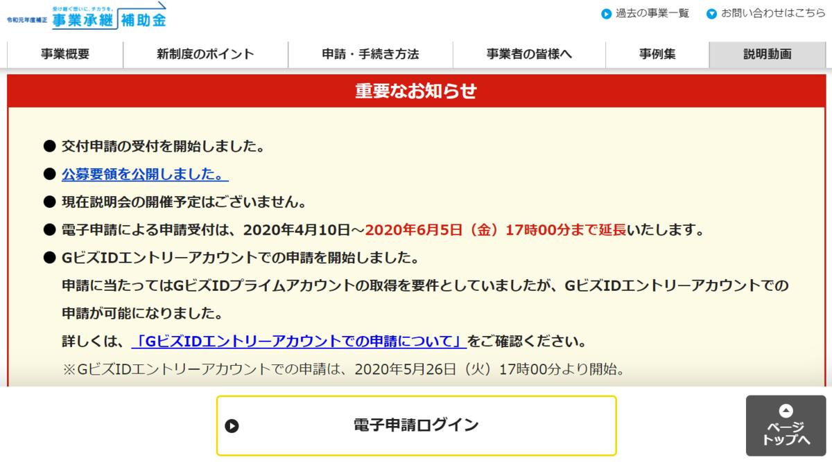 f:id:yamamotokunito:20200527070205p:plain