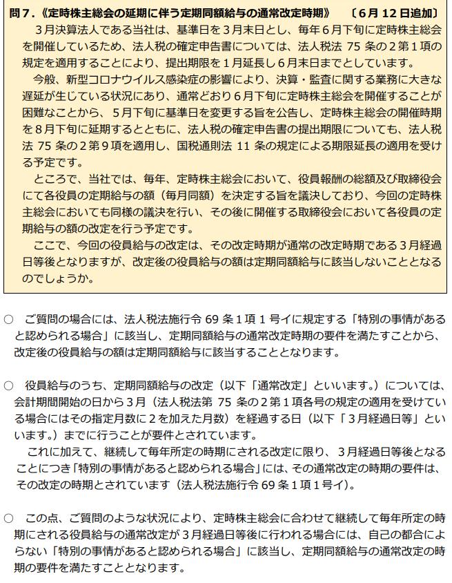 f:id:yamamotokunito:20200707082345p:plain