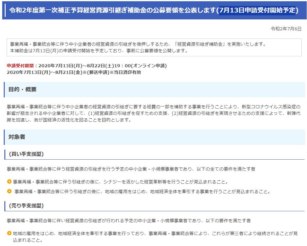 f:id:yamamotokunito:20200707114440p:plain