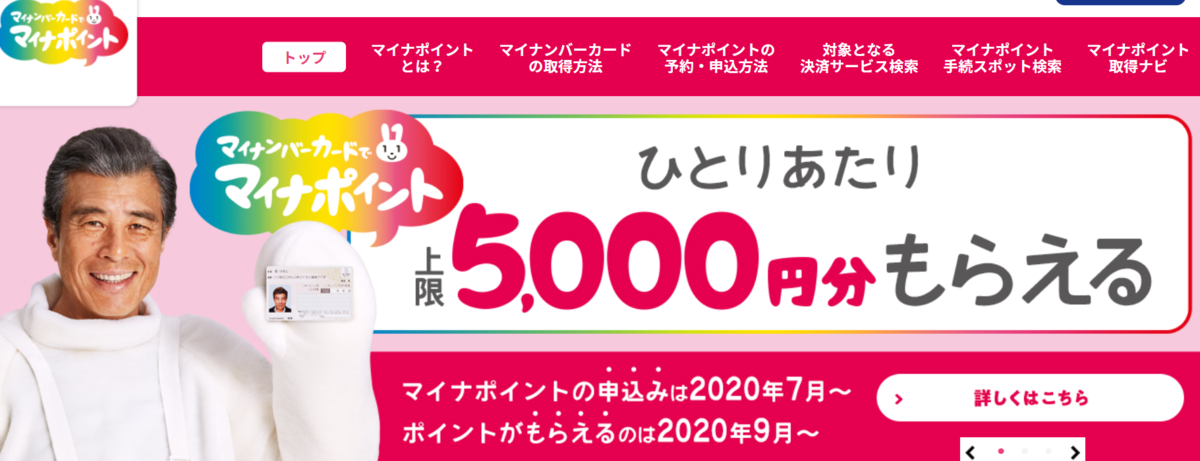 f:id:yamamotokunito:20200809152124p:plain