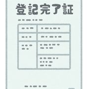 f:id:yamamotokunito:20200824140646p:plain